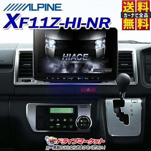【大還元セール ポチっとな!】【延長保証追加OK!!】XF11Z-HI-NR フローティングビッグX11 11型 メモリーナビ カーナビ ハイエース専用 メーカーオプション バックカメラ対応 ALPINE(アルパイン)【DM】