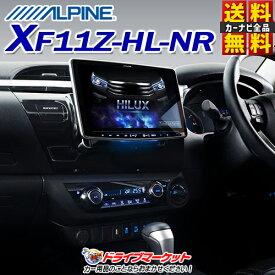 【歳末!ドドーンと全品超特価】【延長保証追加OK!!】XF11Z-HL-NR フローティングビッグX11 11型 メモリーナビ カーナビ ハイラックス専用 ALPINE(アルパイン)