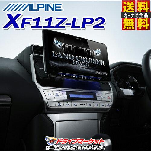 【大還元セール ポチっとな!】【延長保証追加OK!!】XF11Z-LP2 フローティングビッグX11 11型 メモリーナビ カーナビ ランドクルーザー・プラド専用 ALPINE(アルパイン)【DM】
