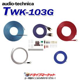 【ドドーン!!と全品ポイント増量中】TWK-103G オーディオテクニカ パーツ ワイヤリングキット audio-technica【取寄商品】【DM】