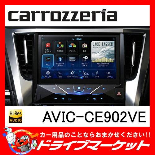 【期間限定☆全品ポイント2倍!!】【延長保証追加OK!!】AVIC-CE902VE 10V型 30系ヴェルファイア専用(ハイブリッド含む) サイバーナビ スマートコマンダー同梱 Pioneer(パイオニア) carrozzeria(カロッツェリア)【02P03Dec16】