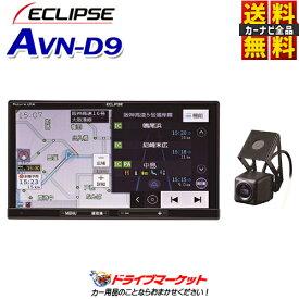 【ドドーン!!と全品ポイント増量中】【延長保証追加OK!!】AVN-D9 7型 180mm 2DIN メモリーカーナビ ドライブレコーダー内蔵 SD/DVD/Bluetooth/Wi-Fi/地デジ ECLIPSE(イクリプス)【取寄商品】【AVN-D8の後継品】【DM】