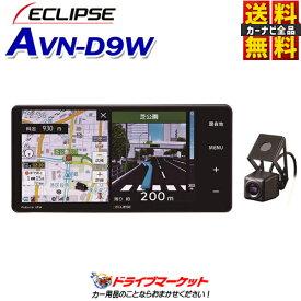 【ドドーン!!と全品ポイント増量中】【延長保証追加OK!!】AVN-D9W イクリプス 7型200mmワイド メモリーカーナビ ドライブレコーダー内蔵 SD/DVD/Bluetooth/Wi-Fi/地デジ(ECLIPSE)【AVN-D8Wの後継品】【DM】