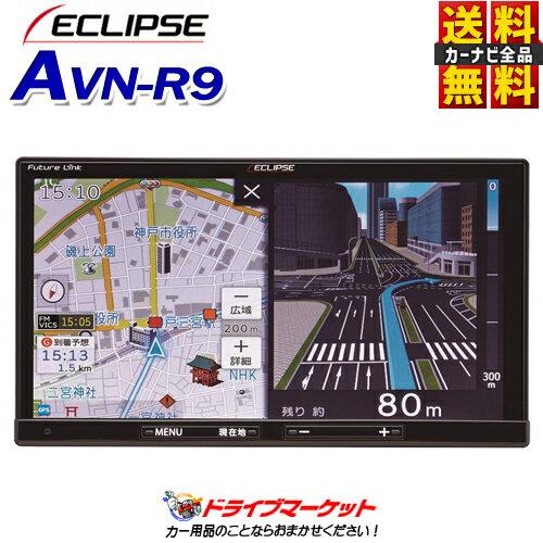 【ドドーン!!と全品ポイント増量中】【延長保証追加OK!!】AVN-R9 イクリプス 7型(7インチ)180mm 2DINメモリーカーナビ SD/DVD/Bluetooth/Wi-Fi/地デジ ECLIPS【DM】