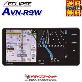 【秋のドドーン!と全品超特価祭】【延長保証追加OK!!】AVN-R9W イクリプス 7型(7インチ)200mmワイド メモリーカーナビ SD/DVD/Bluetooth/Wi-Fi/地デジ ECLIPSE【AVN-R8Wの後継品】