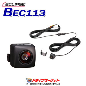 BEC113イクリプスバックアイカメラ保安基準適合モデルECLIPSE【】