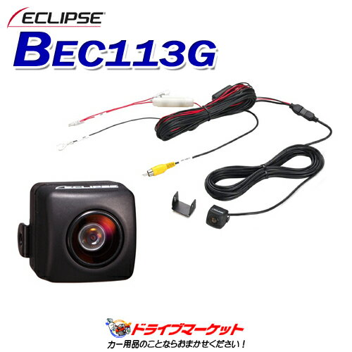 【期間限定☆全品ポイント2倍!!】BEC113G イクリプス バックアイカメラ汎用RCAタイプ 保安基準適合モデル ECLIPSE【02P03Dec16】