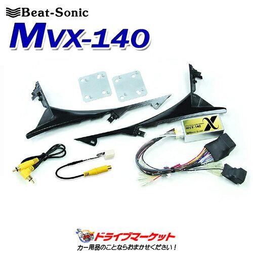 【期間限定☆全品ポイント2倍!!】MVX-140 LEXUS IS 用 ナビ・オーディオ取付けキット Beat-Sonic(ビートソニック)【取寄商品】【02P03Dec16】
