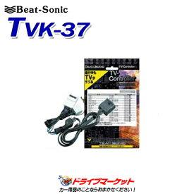【春のドーン!!と 全品超トク祭】ビートソニック TVコントローラー TVK-37 スイッチタイプ 走行中でもテレビが見れるハリアー、プリウスetc用