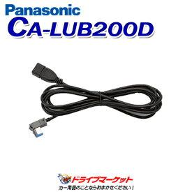 【ドドーン!!と全品ポイント増量中】CA-LUB200D パナソニック iPod/USB用接続中継ケーブル Panasonic【DM】