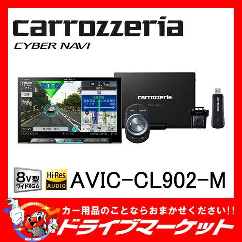 【期間限定☆全品ポイント2倍!!】【延長保証追加OK!!】AVIC-CL902-M 8V型 200mmワイド MAユニット/通信モジュール/スマートコマンダー同梱 サイバーナビ carrozzeria(カロッツェリア) Pioneer(パイオニア)【02P03Dec16】