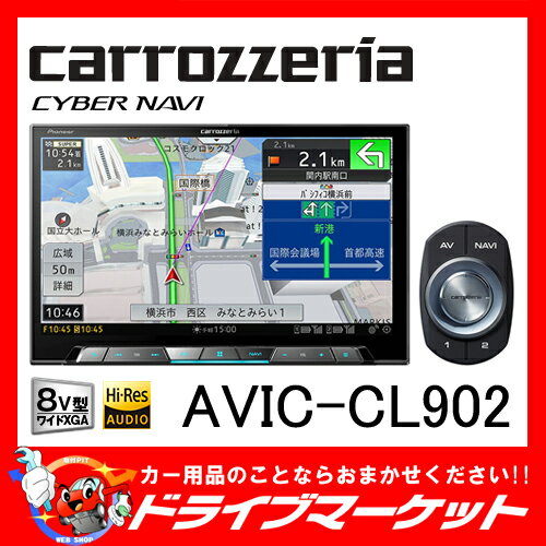 【期間限定☆全品ポイント2倍!!】【延長保証追加OK!!】AVIC-CL902 8V型 LS(ラージサイズ) サイバーナビ carrozzeria(カロッツェリア) Pioneer(パイオニア)【02P03Dec16】