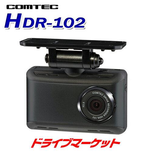 \年末大感謝祭!店内全品ポイント増量中/HDR-102 ドライブレコーダー 2.7インチ大画面液晶 超コンパクト COMTEC (コムテック)【DM】