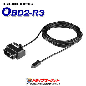 【春のドドーン!と全品超特価祭】OBD2-R3 コムテック OBD2接続アダプター(4m) COMTECレーダー探知機用オプション(車両情報の取得/電源供給など)