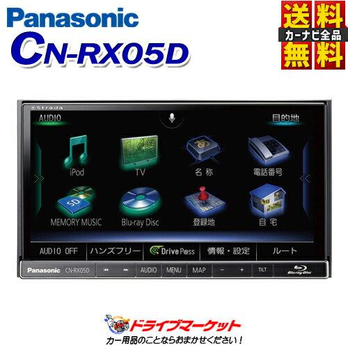 【ドドーン!!と全品ポイント増量中】【延長保証追加OK!!】CN-RX05D ブルーレイ搭載 7型フルセグ内蔵メモリーナビ カーナビ 180mmコンソール用 パナソニック(Panasonic)【DM】