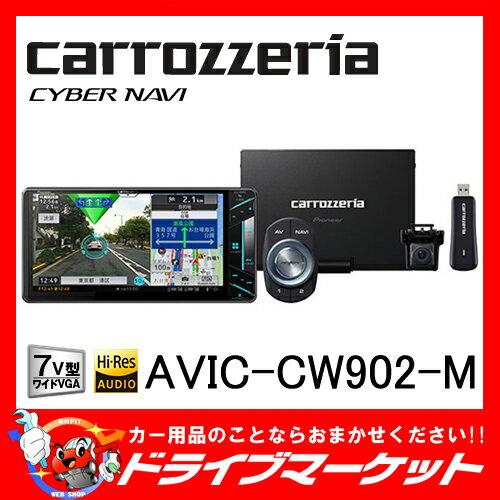 【期間限定☆全品ポイント2倍!!】【延長保証追加OK!!】AVIC-CW902-M 7V型 200mmワイド MAユニット/通信モジュール/スマートコマンダー同梱 サイバーナビ carrozzeria(カロッツェリア) Pioneer(パイオニア)【02P03Dec16】