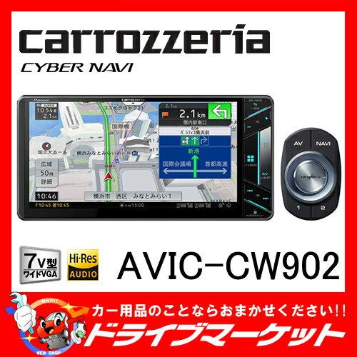 【期間限定☆全品ポイント2倍!!】【延長保証追加OK!!】AVIC-CW902 7V型 200mmワイド サイバーナビ carrozzeria(カロッツェリア) Pioneer(パイオニア)【02P03Dec16】