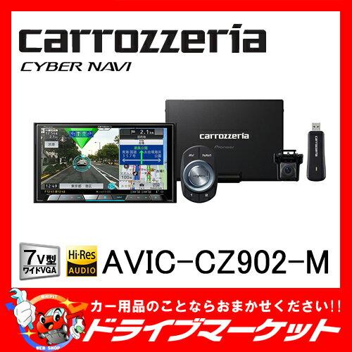 【期間限定☆全品ポイント2倍!!】【延長保証追加OK!!】AVIC-CZ902-M 7V型 MAユニット/通信モジュール/スマートコマンダー同梱 サイバーナビ carrozzeria(カロッツェリア) Pioneer(パイオニア)【02P03Dec16】
