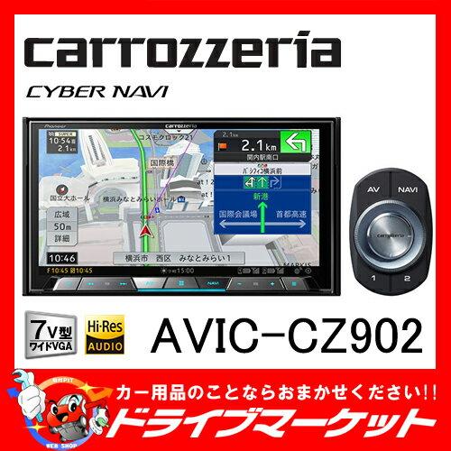 【期間限定☆全品ポイント2倍!!】【延長保証追加OK!!】AVIC-CZ902 7V型 サイバーナビ carrozzeria(カロッツェリア) Pioneer(パイオニア)【02P03Dec16】
