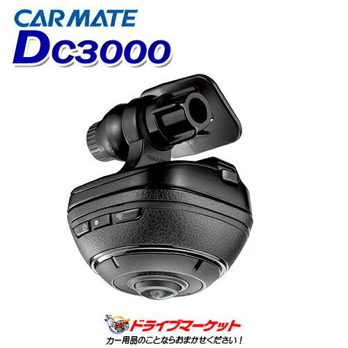 【冬祭】\ドドーン!と全品ポイント増量中/DC3000 カーメイト ドライブレコーダー機能付き 360°車載カメラ d'Action 360(ダクション 360) ドラレコ CARMATE【DM】