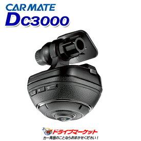 【ドドーン!!と全品ポイント増量中】DC3000 カーメイト ドライブレコーダー 360度カメラ 駐車監視対応 4K相当 アクションカメラ スマホ連携 日本製 microSD 16GB付 d'Action 360 ダクション 360°ドラレコ CARMATE【DM】
