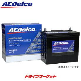 【初冬にドーン!! と 全品超トク祭】ACデルコ AMS115D31L 国産車用バッテリー (発電制御車対応) メンテナンスフリー AC Delco【取寄商品】