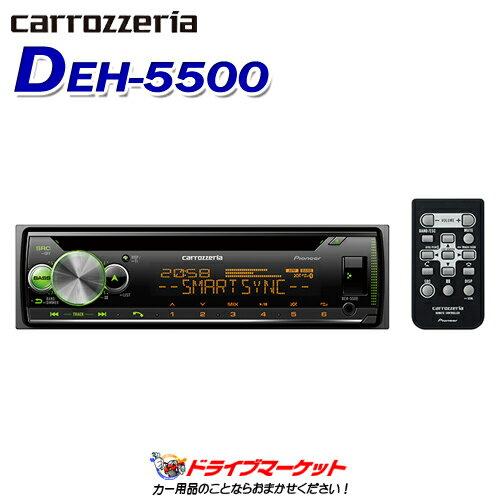 【期間限定☆全品ポイント2倍!!】DEH-5500 1DINデッキ CD/Bluetooth/USB/チューナー・DSPメインユニット PIONEER(パイオニア) carrozzeria(カロッツェリア)【02P03Dec16】