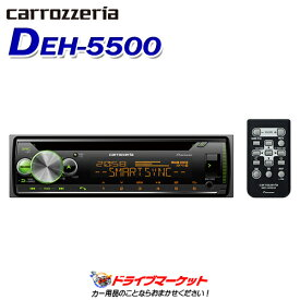 【ドドーン!!と全品ポイント増量中】DEH-5500 パイオニア 1DINデッキ CD/Bluetooth/USB/チューナー・DSPメインユニット PIONEER carrozzeria(カロッツェリア)【DM】