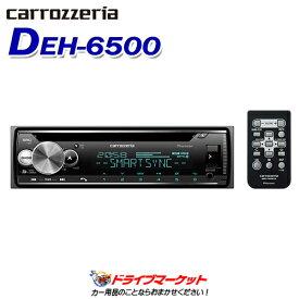 【ドドーン!!と全品ポイント増量中】DEH-6500 パイオニア 1DINデッキ CD/Bluetooth/USB/チューナー・DSPメインユニット PIONEER carrozzeria(カロッツェリア)【DM】