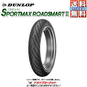SPORTMAX-ROADSMART2-120/70ZR17