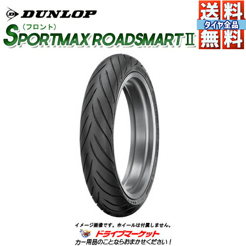 【朗報】\ポイントアップ実施中/DUNLOP SPORTMAX ROADSMART2 120/70ZR17 MC (58W) TL 新品 フロント バイク 二輪 タイヤ ロードスマート2 ダンロップ【DM】