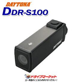 【ドドーン!!と全品ポイント増量中】DDR-S100 デイトナ(DAYTONA) ドライブレコーダー バイク専用 HDR搭載 200万画素 FullHD 防水【DM】