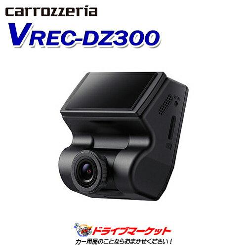 【冬祭】\ドドーン!と全品ポイント増量中/VREC-DZ300 ドライブレコーダー コンパクトボディ ドラレコ Pioneer(パイオニア) carrozzeria(カロッツェリア)【DM】