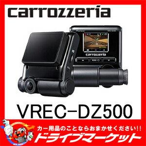【期間限定☆全品ポイント2倍!!】VREC-DZ500 ドライブレコーダー 駐車監視対応 シガーライター電源ケーブル同梱 ドラレコ Pioneer(パイオニア) carrozzeria(カロッツェリア)【02P03Dec16】