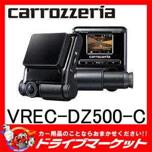 【期間限定☆全品ポイント2倍!!】VREC-DZ500-C ドライブレコーダー 駐車監視機能対応 電源・AVケーブル同梱 ドラレコ Pioneer(パイオニア) carrozzeria(カロッツェリア)【取寄商品】【02P03Dec16】