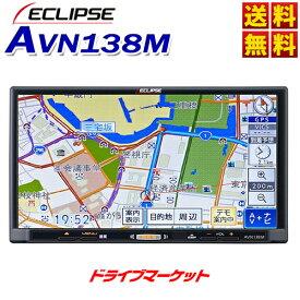 【ドドーン!!と全品ポイント増量中】【延長保証追加OK!!】AVN138M 7型 180mm 2DIN メモリーナビ カーナビゲーション内蔵 CD/ワンセグ/7型WVGA AVシステム ECLIPSE(イクリプス)【DM】