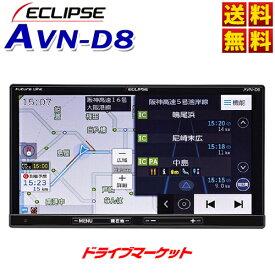 【ドドーン!!と全品ポイント増量中】【延長保証追加OK!!】AVN-D8 7型 180mm 2DIN メモリーカーナビ ドライブレコーダー内蔵 SD/DVD/Bluetooth/Wi-Fi/地デジ ECLIPSE(イクリプス)【AVN-D9の前型品】【DM】