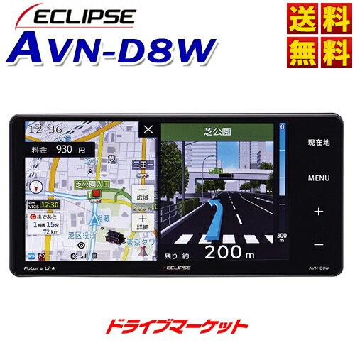 【大還元セール ポチっとな!】【延長保証追加OK!!】AVN-D8W 7型 200mmワイド メモリーカーナビ ドライブレコーダー内蔵 SD/DVD/Bluetooth/Wi-Fi/地デジ ECLIPSE(イクリプス【DM】