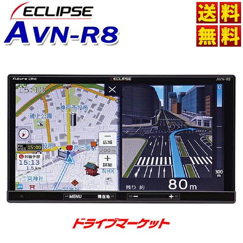 【大還元セール ポチっとな!】【延長保証追加OK!!】AVN-R8 7型 180mm 2DIN メモリーナビ カーナビゲーション内蔵 ベーシックナビ SD/DVD/Bluetooth/Wi-Fi/地デジ ECLIPSE(イクリプス)【DM】