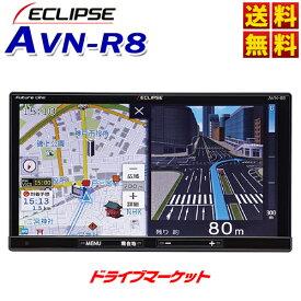 【ドドーン!!と全品ポイント増量中】【延長保証追加OK!!】AVN-R8 7型 180mm 2DIN メモリーナビ カーナビゲーション内蔵 ベーシックナビ SD/DVD/Bluetooth/Wi-Fi/地デジ ECLIPSE(イクリプス)【AVN-R9の前型品】【DM】
