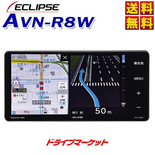 【大還元セール ポチっとな!】【延長保証追加OK!!】AVN-R8W 7型 200mワイド メモリーナビ カーナビゲーション内蔵 ベーシックナビ SD/DVD/Bluetooth/Wi-Fi/地デジ ECLIPSE(イクリプス)【DM】