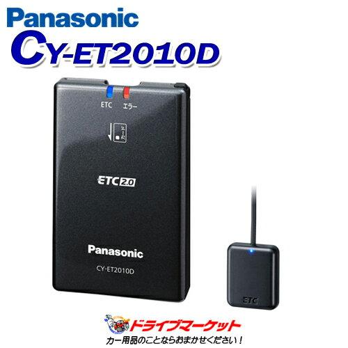 【大還元セール ポチっとな!】CY-ET2010D パナソニック ETC2.0車載器 手軽に始められるナビ連動モデル Panasonic【DM】