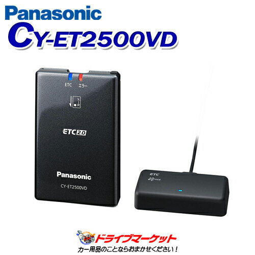 【期間限定☆全品ポイント2倍!!】CY-ET2500VD ETC2.0車載器 高度化光ビーコンも受信できる ナビ連動モデル Panasonic(パナソニック)【取寄商品】【02P03Dec16】