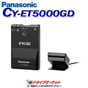 \ドドーン!!と全品ポイント増量中/CY-ET5000GD パナソニック ETC2.0車載器 商用車向け カーナビがなくても使えるGPS付き発話型 単体発話モデル Panasonic【DM】
