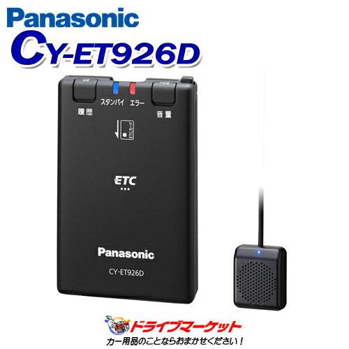 \ドドーン!!と全品ポイント増量中/CY-ET926D パナソニック ETC車載器 スタイリッシュ!コンパクト!取り付け位置に悩まない単体発話モデル Panasonic【DM】