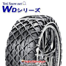 【秋のドドーン!と全品超特価祭】1299WD イエティスノーネット WDシリーズ 非金属タイヤチェーン (ラバーネット) JASSA認定品 Yeti Snow net