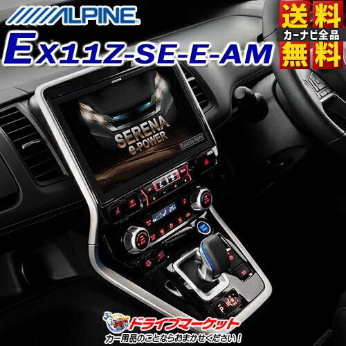 【大還元セール ポチっとな!】【延長保証追加OK!!】EX11Z-SE-E-AM BIGX11シリーズ 11型 セレナe-POWER専用 インテリジェントアラウンドビューモニター対応 ALPINE(アルパイン)【DM】