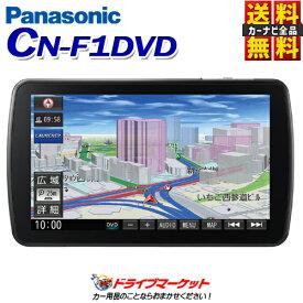 【ドドーン!!と全品ポイント増量中】【延長保証追加OK!!】CN-F1DVD 9V型 DVD再生可能 フルセグ内蔵 メモリーナビ カーナビ Strada(ストラーダ) PANASONIC(パナソニック)【DM】