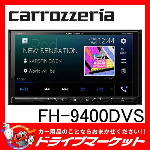 【期間限定☆全品ポイント2倍!!】FH-9400DVS 2DINデッキ 7V型ワイド DVD-V/VCD/CD/Bluetooth/USB対応 Pioneer(パイオニア) carrozzeria(カロッツェリア)【取寄商品】【02P03Dec16】