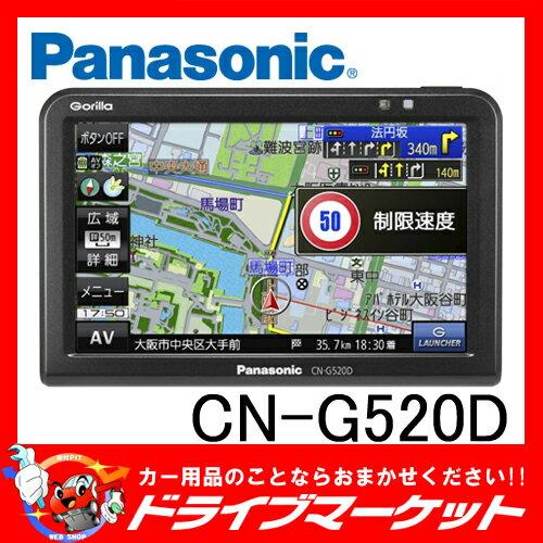 【期間限定☆全品ポイント2倍!!】【延長保証追加OK!!】CN-G520D 5V型ワンセグ内蔵 ポータブルカーナビ 安全・安心運転サポート Gorilla(ゴリラ) Panasonic(パナソニック)【02P03Dec16】